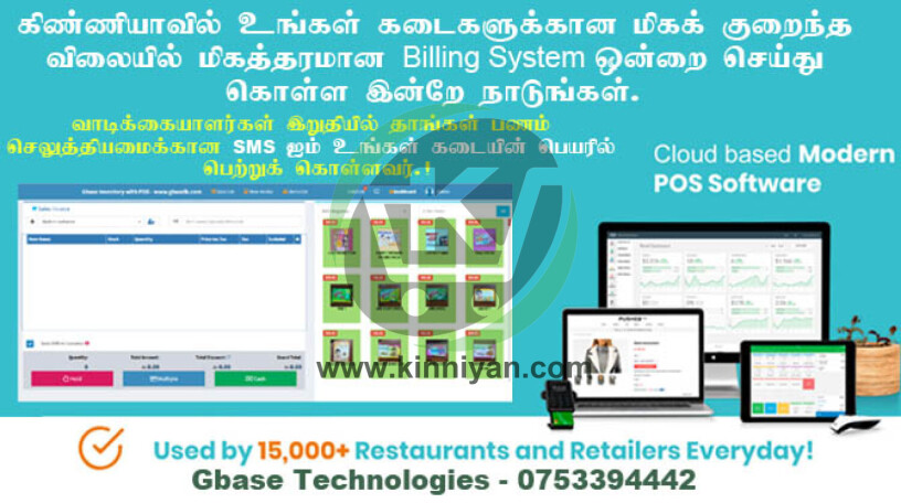 pos-billing-system-with-sms-facility-big-1